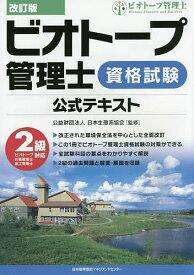 ビオトープ管理士資格試験公式テキスト/日本生態系協会【合計3000円以上で送料無料】