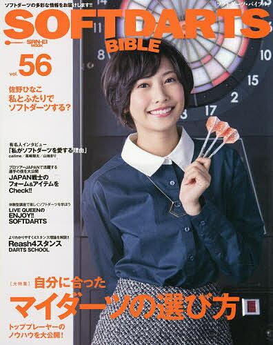 ソフトダーツ・バイブル vol.56【2500円以上送料無料】