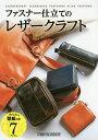 ファスナー仕立てのレザークラフト【2500円以上送料無料】