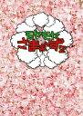 モヤモヤさまぁ〜ず2 DVD−BOX(VOL.24、VOL.25)/さまぁ〜ず【2500円以上送料無料】