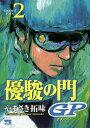 優駿の門GP(グランプリ) 2/やまさき拓味【2500円以上送料無料】