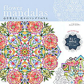 flower mandalas 心を整える、花々のマンダラぬりえ/シンシア・エマリー【合計3000円以上で送料無料】