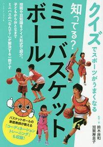 知ってる?ミニバスケットボール/鈴木良和/・著加賀屋圭子【3000円以上送料無料】