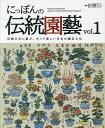 にっぽんの伝統園藝 伝統の美に遊ぶ。古くて新しい日本の園芸文化 vol.1【2500円以上送料無料】