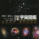 世界で一番美しい深宇宙図鑑 太陽系から宇宙の果てまで/ホヴァート・スヒリング/生田ちさと/武井摩利【合計3000円…