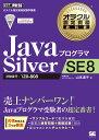 JavaプログラマSilver SE8 試験番号:1Z0−808/山本道子【2500円以上送料無料】