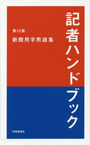 記者ハンドブック 新聞用字用語集/共同通信社【2500円以上送料無料】