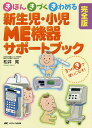 新生児・小児ME機器サポートブック きほん・きづく・きわめる 3つのきで使いこなす!/松井晃【2500円以上送料無料】