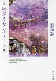 小説秒速5センチメートル/新海誠【合計3000円以上で送料無料】