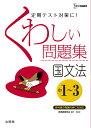 くわしい問題集国文法 中学1〜3年 新装/新国語研究会【2500円以上送料無料】