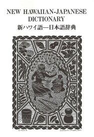 新ハワイ語−日本語辞典/西沢佑【合計3000円以上で送料無料】
