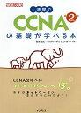 1週間でCCNAの基礎が学べる本/谷本篤民/ソキウス・ジャパン【2500円以上送料無料】
