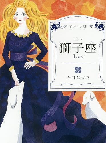 獅子座 ジュニア版/石井ゆかり【2500円以上送料無料】