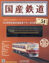 国産鉄道コレクション全国版 2016年3月9日号【雑誌】【2500円以上送料無料】
