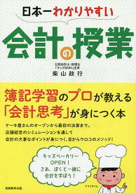 日本一わかりやすい会計の授業/柴山政行【3000円以上送料無料】