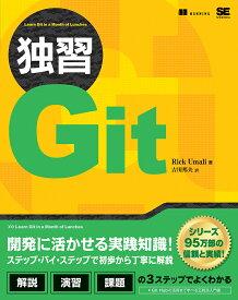 独習Git/RickUmali/吉川邦夫【合計3000円以上で送料無料】
