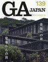 GA JAPAN 139(2016MAR−APR)【2500円以上送料無料】