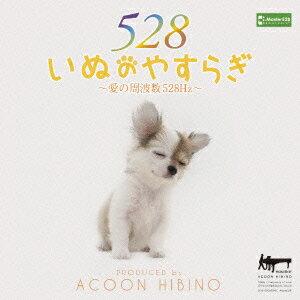 【100円クーポン配布中!】いぬのやすらぎ〜愛の周波数528Hz〜/ACOON HIBINO