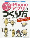 小学生でもわかるiPhoneアプリのつくり方/森巧尚【2500円以上送料無料】