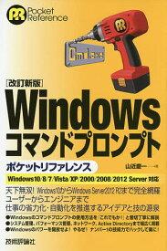 Windowsコマンドプロンプトポケットリファレンス/山近慶一【合計3000円以上で送料無料】