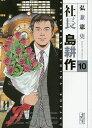 社長島耕作 10/弘兼憲史【2500円以上送料無料】