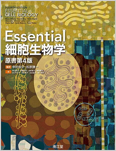 Essential細胞生物学/中村桂子/松原謙一/青山聖子
