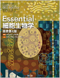 Essential細胞生物学/中村桂子/松原謙一/青山聖子【合計3000円以上で送料無料】