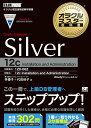 Oracle Database Silver 12c Installation and Administration 試験番号1Z0−062/林優子/代田佳子【...