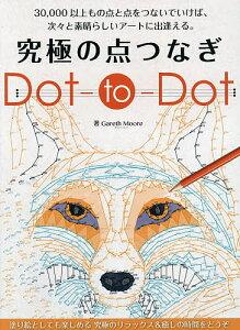 究極の点つなぎDot‐to‐Dot 30,000以上もの点と点をつないでいけば、次々と素晴らしいアートに出逢える。/GarethMoore【合計3000円以上で送料無料】