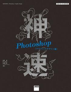 神速Photoshop グラフィックデザイン編/浅野桜/村上良日/加藤才智【合計3000円以上で送料無料】