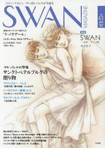 SWAN MAGAZINE Vol.43(2016春号)【3000円以上送料無料】