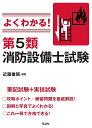 よくわかる!第5類消防設備士試験/近藤重昭【2500円以上送料無料】
