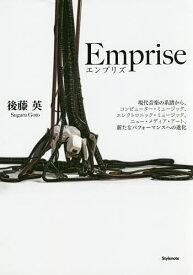 Emprise 現代音楽の系譜から、コンピューター・ミュージック、エレクトロニック・ミュージック、ニュー・メディア・アート、新たなパフォーマンスへの進化/後藤英