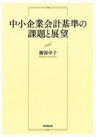 中小企業会計基準の課題と展望/櫛部幸子【合計3000円以上で送料無料】