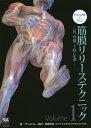 ビジュアルで学ぶ筋膜リリーステクニック Volume1/TilLuchau/齋藤昭彦【2500円以上送料無料】