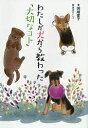 わたしが犬から教わった「大切なコト」/岡崎愛子/須永みいしゃ【2500円以上送料無料】