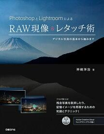 PhotoshopとLightroomによるRAW現像&レタッチ術 デジタル写真の基本から極みまで/神崎洋治【3000円以上送料無料】