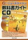ニューホライズン 教科書ガイドCD 2年【2500円以上送料無料】