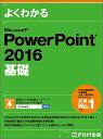 よくわかるMicrosoft PowerPoint 2016基礎/富士通エフ・オー・エム株式会社【2500円以上送料無料】