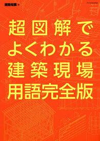 超図解でよくわかる建築現場用語完全版/建築知識【3000円以上送料無料】