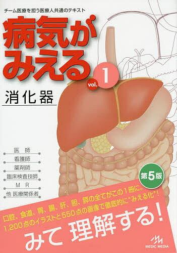 病気がみえる vol.1/医療情報科学研究所【2500円以上送料無料】
