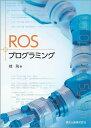 ROSプログラミング/銭飛【2500円以上送料無料】