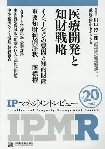【店内全品5倍】IPマネジメントレビュー Vol.20/知的財産教育協会【3000円以上送料無料】