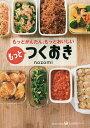 もっとつくおき もっとかんたん、もっとおいしい/nozomi【2500円以上送料無料】