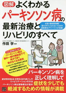 図解よくわかるパーキンソン病の最新治療とリハビリのすべて/作田学【3000円以上送料無料】