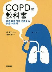 COPDの教科書呼吸器専門医が教える診療の鉄則