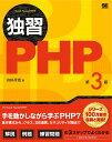 独習PHP/山田祥寛【合計3000円以上で送料無料】