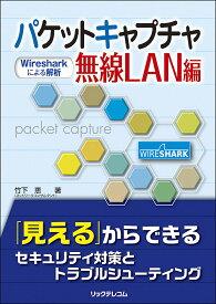 パケットキャプチャ無線LAN編 Wiresharkによる解析/竹下恵【合計3000円以上で送料無料】
