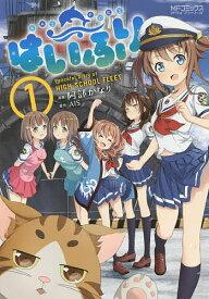 はいふり Peaceful Diary of HIGH SCHOOL FLEET 1/阿部かなり/AIS【合計3000円以上で送料無料】