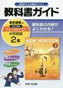 教科書ガイドニューホライズン 2年【2500円以上送料無料】